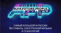 Alfa Future People фестиваль